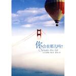你会在那儿吗 [法] 纪尧姆・米索(Guillaume Musso),郭昌京 人民文学出版社 978702006599