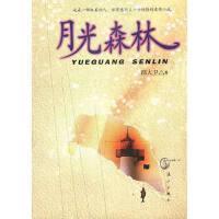 月光森林 邵大卫 漓江出版社 9787540729752