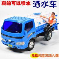 力利惯性洒水车可洒水会喷水玩具清洁车垃圾清扫车工程车儿童玩具