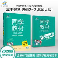 曲一线官方正品 2020版同学教材选修2-2数学北师大版 5年高考3年模拟选修2-2数学教材解读分层讲解册