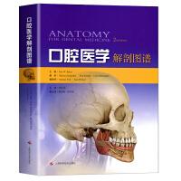 正版 口腔医学解剖图谱 (美)埃里克・贝克主编 上海科学技术出版社9787547832462