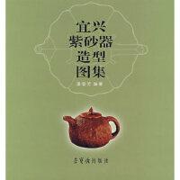 宜兴紫砂器造型图集 潘春芳 荣宝斋出版社 9787500310396