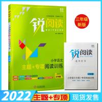 2022版最美母语锐阅读小学语文主题+专项阅读训练三年级 含教师用书
