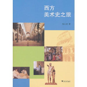 西方美术史之旅