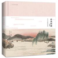 山水田园诗选:齐白石插图珍藏版