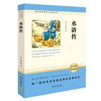 水浒传 中国四大名著之一 语文新课标助考阅读名著9787550136410