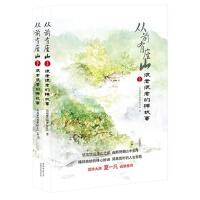 【RT3】从前有座山(上、下) 吴易梦 陕西师范大学出版社 9787561367285