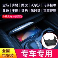 支持安卓苹果手机车载无线充电器适用于宝马奔驰奥迪等全国包安装