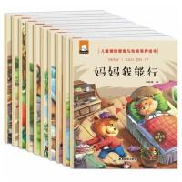 儿童情绪管理与性格培养绘本 全10册中英双语幼儿园0-3-6岁早教启蒙童话绘本图画睡前故事书 分享让我很快乐好习惯绘本中英文对照