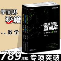 全套3册通用版学而思秘籍 思维创新直通车 初中数学七八九年级 初中789年级上下册数学几何函数专项训练习试题中考数学辅导