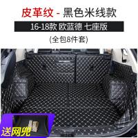 适用于16-19款三菱欧蓝德后备箱垫五座改装配件汽车用品专用