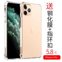 苹果11pro手机壳套 iPhone11pro保护套壳 苹果11 pro透明硅胶全包防摔气囊手机套+全屏钢化膜+指环支
