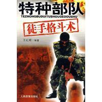 特种部队徒手格斗术 王红辉 人民体育出版社