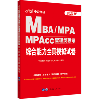 中公教育2020MBA MPA MPAcc管理类联考 综合能力全真模拟试卷