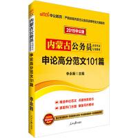 中公教育2019内蒙古公务员考试用书专用教材申论高分范文101篇