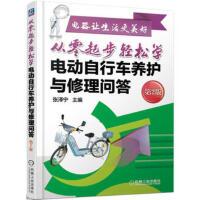 从零起步轻松学电动自行车养护与修理问答(第2版) 张泽宁 机械工业出版社