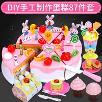 儿童切蛋糕玩具女孩水果切切乐女童3-4-5-7-9岁套装益智6生日礼物 【粉】单层蛋糕款 87件套