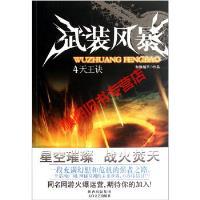 【旧书9成新】武装风暴(4天王诀)骷髅精灵太白文艺出版社9787551301664
