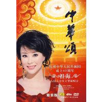 中华颂:庆祝中华人民共和国成立60周年/祖海/人民大会堂大型演唱会(DVD)精装版