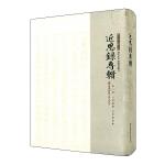 近思录专辑・第三册 近思录传 近思录集解