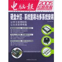 硬盘分区、系统重装与多系统安装――电脑报专题热报