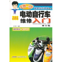 【RT3】电动自行车维修入门(修订版) 汪文胜 安徽科学技术出版社 9787533759896