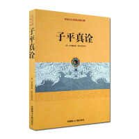 子平真诠(中国古代命书经典作品!从事相关研究工作的人员参考 藏文古籍出版社