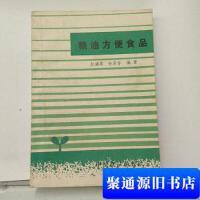 【旧书二手书9成新】粮油方便食品白满英、孙彦芳 中国食品出版社