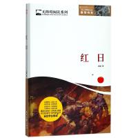 红日/无障碍阅读系列