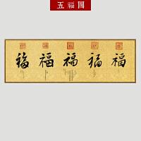 五福图现代简约中式客厅装饰画布艺画无框画有框装饰画书法字画挂 60*90 13号木纹框 独立