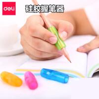 得力握笔器小学生铅笔儿童矫正握笔姿势笔套卡通可爱硅胶握笔护套