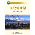 文化地理学周尚意, 孔翔, 朱f高等教育出版社9787040144611