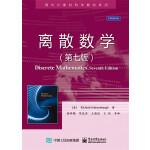 离散数学(第七版) Richard Johnsonbaugh(R. 约翰逊鲍夫),黄林鹏 陈俊 电子工业出版社 978