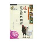 鸡病诊疗原色图谱 王新华 中国农业出版社 9787109125223