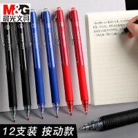 晨光k35按动中性笔学生用水性签字笔速干红笔黑笔墨蓝色笔办公文具用品碳素笔笔芯0.5教师考试专用批改mg666