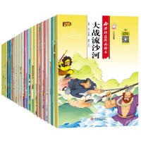 西游记儿童版绘本 幼儿 全套20册绘本3-6-8周岁 幼儿园故事书小班大班中班图书籍 一年级课外阅读带拼音小学生漫画书