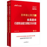 中公教育2020吉林省公务员考试用书全真题库行政职业能力测验3500题