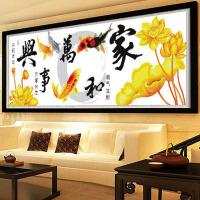 十字绣家和万事兴客厅印花十字绣金色荷花九鱼版挂画