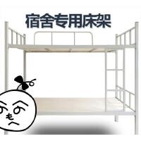 学校公寓车间职工床双人床上下高低铺铁床双层床学生宿舍铁架子床 其他 1.2米以下