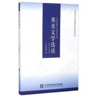 【旧书二手书8成新】 英美文学选编 陈爱名著 对外经济贸易大学出版社