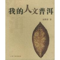 【二手旧书9成新】 我的人文普洱阮殿蓉云南人民出版社