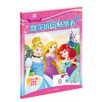 迪士尼数字拼图贴纸书:迪士尼公主2
