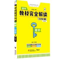 小熊图书2021版王后雄学案教材完全解读数学九年级(下)人教版王后雄初三数学
