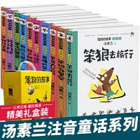 笨狼的故事注音版全套10册一二年级必读 汤素兰我是笨狼系列儿童文学故事书6-7-8-9-12-15岁