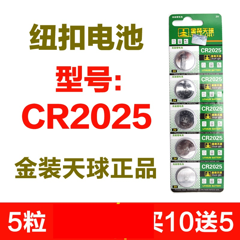 cr2025纽扣电池3v锂电子防盗器电动汽车遥控器钥匙手表电池子