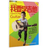 我要学吉他-(小学生版)-DVD版-(含1DVD) 刘传 9787535493576