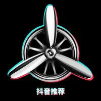 空军一2二3三号车载香水出风口魔幻小风扇旋转汽车空调装饰螺旋桨
