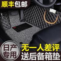 适用于日产奇骏2019款骐达蓝鸟新逍客经典轩逸天籁全包围汽车脚垫