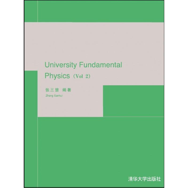 University Fundamental Physics(Vol 2)