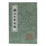 海浮山堂词稿(平)(中国古典银河至尊游戏官网丛书)